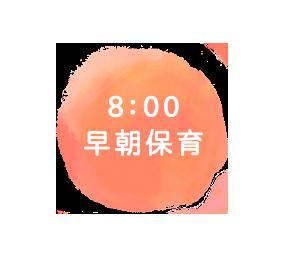 8:00早朝保育