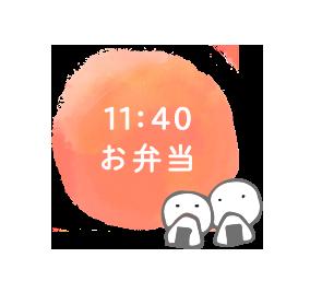 11:40お弁当