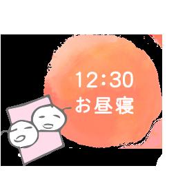12:30お昼寝