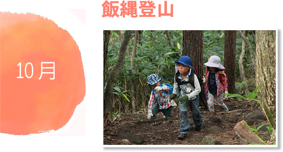 10月 飯縄登山