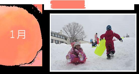 1月 雪中遠足